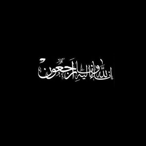 We belong to Allah and to Him we shall return انا لله وانا ...