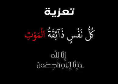 رمزيات عزاء اسلامية عن الموت-رمزياتي