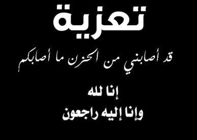 رمزيات حداد وعزاء حزينة لأهل الميت-رمزياتي