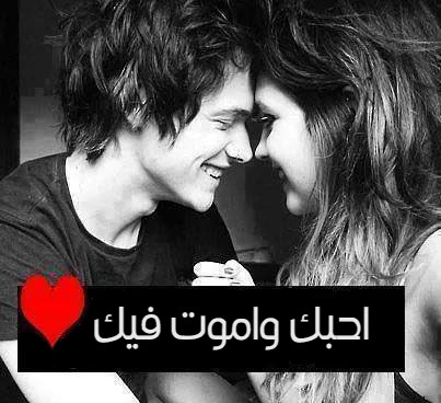 صور رومانسية فيس بوك مكتوب عليها كلمات غرام وعشق وشوق للعشاق