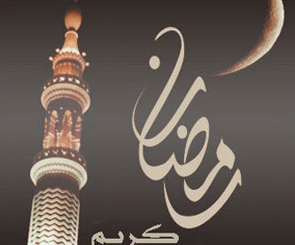 رمزيات رمضان - رمزياتي