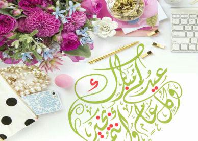 صور رمزيات عيد الفطر 2018 - رمزياتي