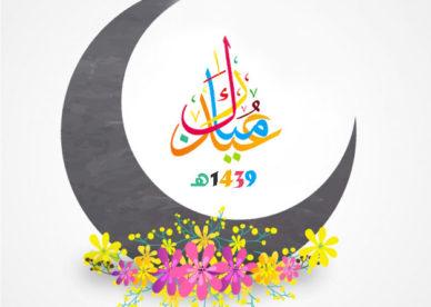 رمزيات العيد الفطر جديدة - رمزياتي