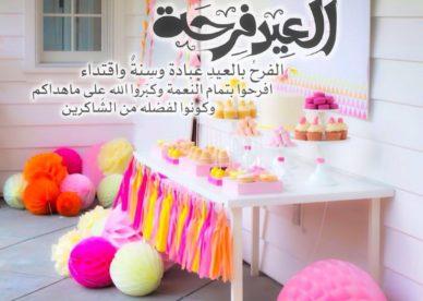 رمزيات كلام وعبارات عن عيد الفطر 2018 - رمزياتي