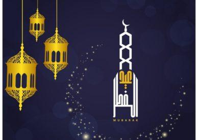 رمزيات وخلفيات عيد الفطر المبارك-رمزياتي