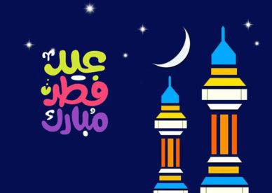 رمزيات عيد الفطر المبارك- رمزياتي