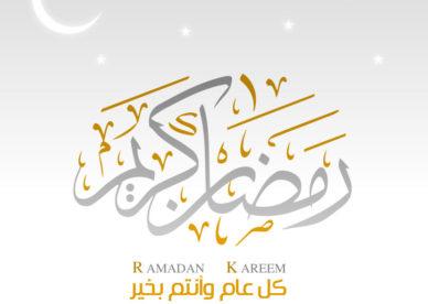 رمزية رمضان 2018-رمزياتي
