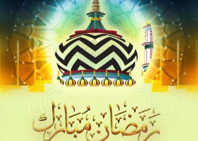 رمزيات رمضانية واتس اب جديدة 2018-رمزياتي