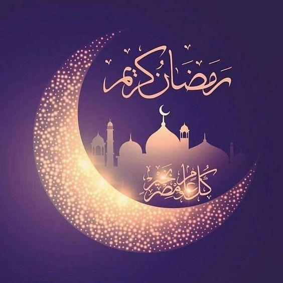 رمزيات عن رمضان 2018-رمزياتي