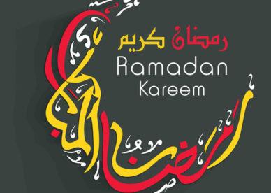 رمزيات عرض رمضان 2018-رمزياتي