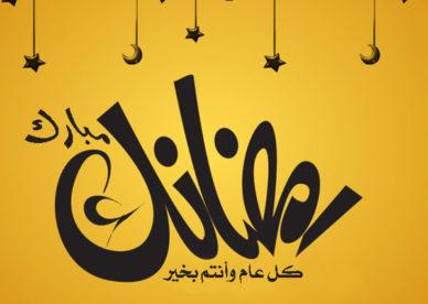 أجمل رمزية تهنئة الشهر الكريم رمضان- رمزياتي
