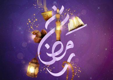 صور رمزيات جميلة عن رمضان-رمزياتي