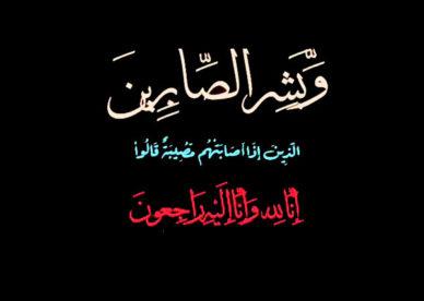 رمزيات قرآنية تعزية عن المصيبة والصبر - رمزياتي