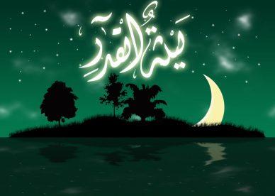 خلفيات عن ليلة القدر 2018 - رمزياتي