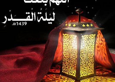 رمزيات ليلة القدر 1439 - رمزياتي
