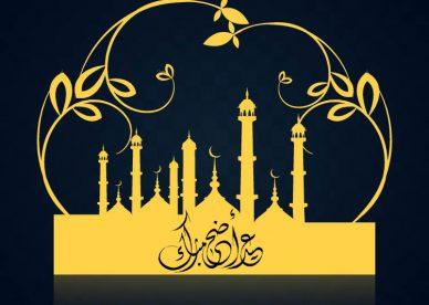 صور عيد الاضحى السعيد 2018 - رمزياتي