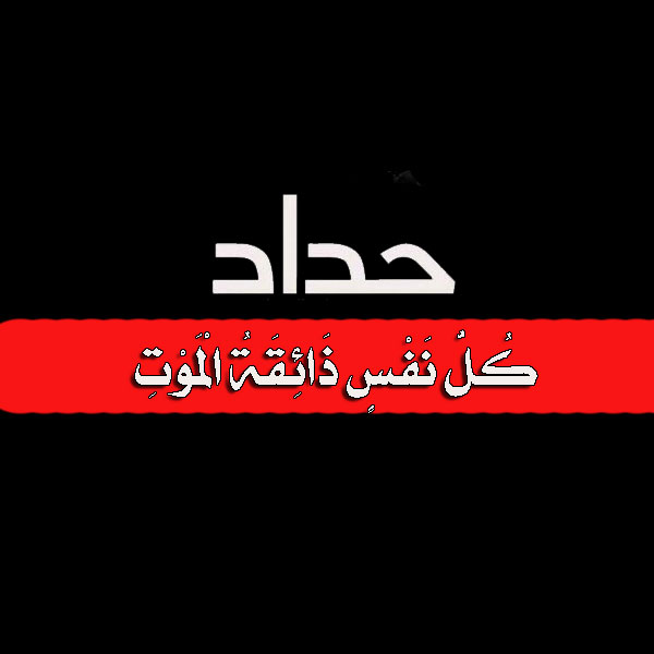 خلفيات حداد 2019 - رمزياتي