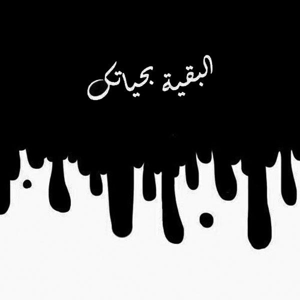 صور رمزيات عزاء 2019 - رمزياتي