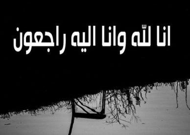 رمزية عزاء 2019 - رمزياتي
