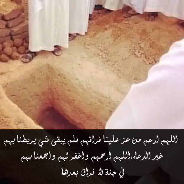 صور دعاء للأموات بالرحمة - رمزياتي