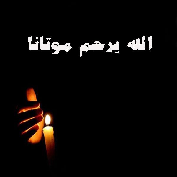 الله يرحم موتانا - رمزياتي