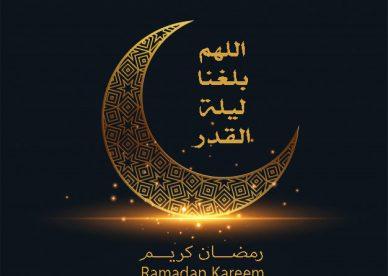 رمزيات اللهم بلغنا ليلة القدر 2019 - رمزياتي