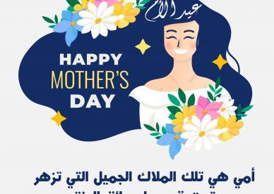 أجمل رمزيات عيد الأم 2020 - رمزياتي