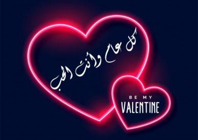 خلفيات و رمزيات عيد الحب 2020 - رمزياتي
