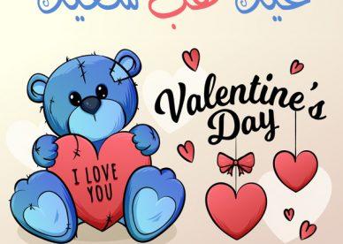 رمزيات عيد حب سعيد 2020 - رمزياتي