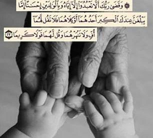 رمزية عن الوالدين صور رمزيات حالات خلفيات عرض واتس اب انستقرام فيس بوك - رمزياتي