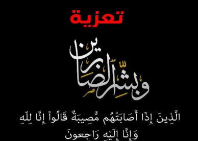 رمزيات عزاء 2018-رمزياتي