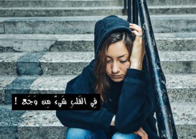أجمل صور رمزيات حزينة للبنات-رمزياتي