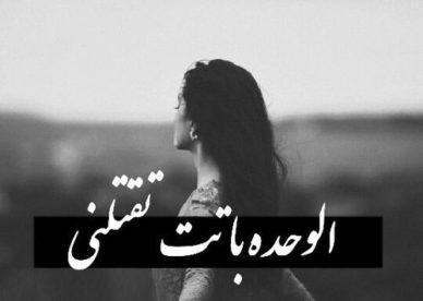 رمزيات حزينة جدا مكتوب عليها عبارات وكلام حزين 2018-رمزياتي