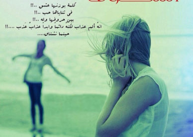 رمزيات شوق حزينة 2018-رمزياتي