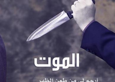 رمزيات حزينة عن طعن الظهر-رمزياتي