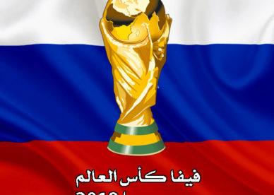 رمزيات 2018 كأس العالم روسيا-رمزياتي
