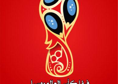 أجمل الرمزيات كأس العالم في روسيا 2018-رمزياتي