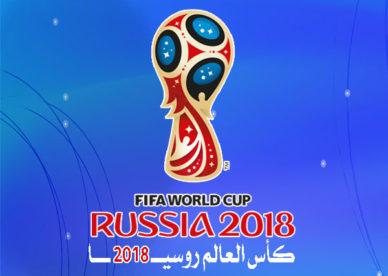 رمزيات لكأس العالم الجديد 2018-رمزياتي