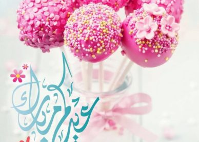 أجمل رمزيات عيد الفطر المبارك - رمزياتي