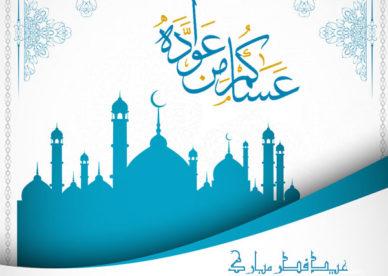 رمزيات جميلة عن العيد الفطر-رمزياتي