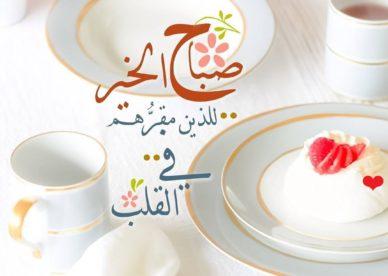 رمزيات انستقرام صباح الخير-رمزياتي
