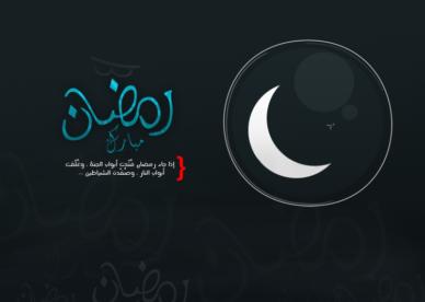 صور رمضان في رمزيات 2018-رمزياتي