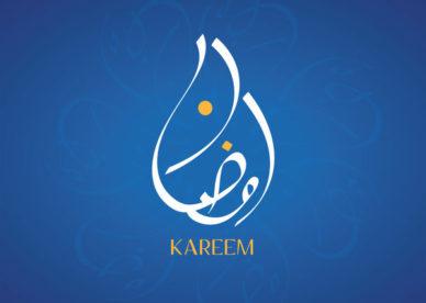 رمزيات 2018 رمضان-رمزياتي