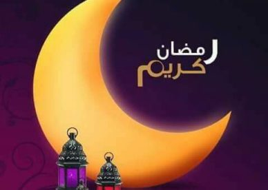 أفضل رمزيات رمضان 2018-رمزياتي
