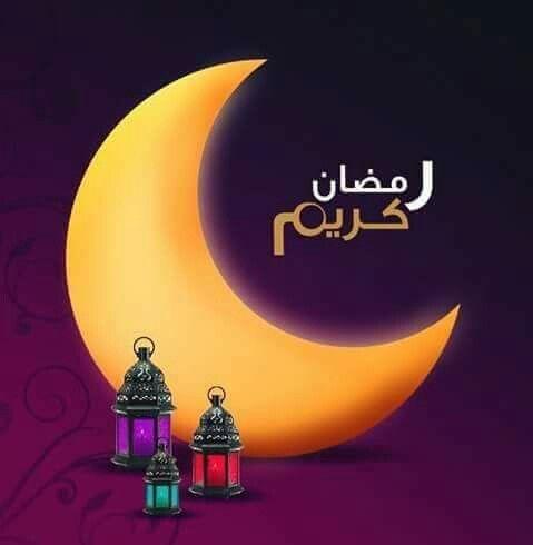 أفضل رمزيات رمضان 2018 صور رمزيات حالات خلفيات عرض واتس اب انستقرام فيس بوك رمزياتي