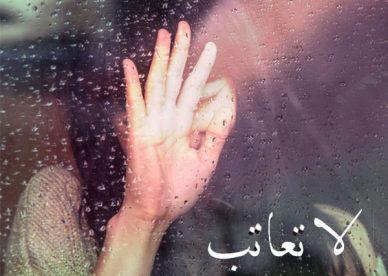 رمزيات لوم وعتاب حزينة جداً - رمزياتي