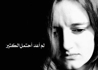 أجمل رمزيات بنات مؤلمة صور نساء جميلة حزينة - رمزياتي