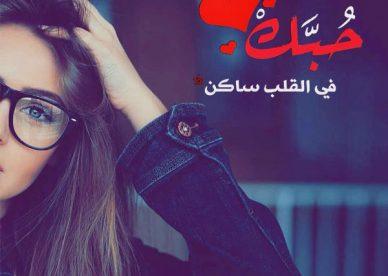 أجمل رمزيات حب 2019 - رمزياتي