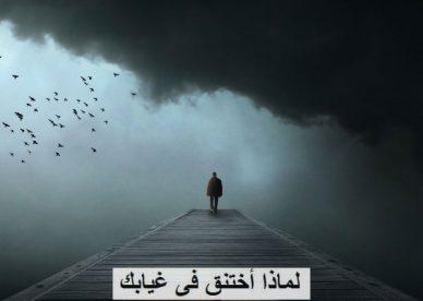 خلفيات عرض حزينة 2019 - رمزياتي