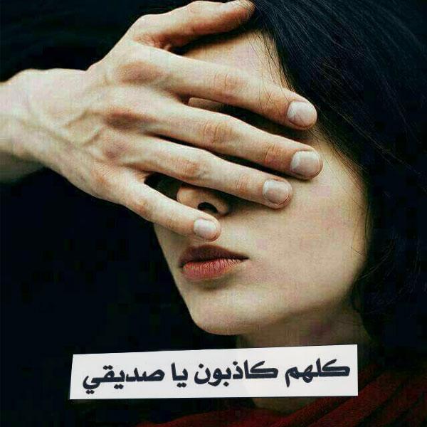 رمزيات بنات حزينة 2019 - رمزياتي